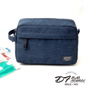 DF BAGSCHOOL - 韓版輕便居家旅行隨身收納袋手拿包-共3色