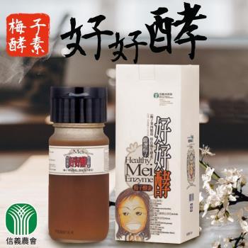 信義農會 梅子酵素 好好酵(500g / 瓶)*2