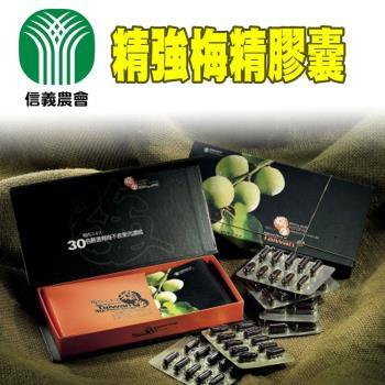 【信義農會】梅精膠囊(60顆/盒)x2盒組