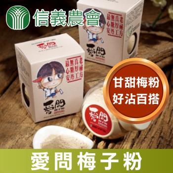 【信義農會】愛問梅子粉(100g±2g/罐)x2罐組--季節限定