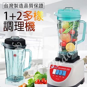 【全家福】多功能泡沫茶飲生機調理機 JC-666A