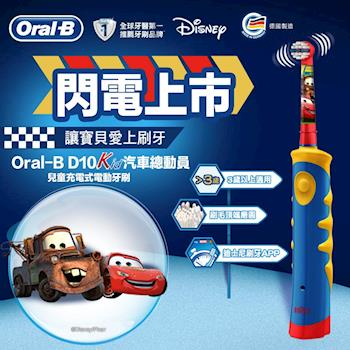 德國百靈Oral-B 迪士尼充電式兒童電動牙刷D10(汽車總動員)