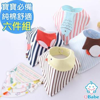 【QBabe】寶寶必備純棉舒適 超值6件組(口水巾x3+吸汗背巾x3)