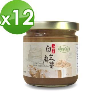 樸優樂活 石磨白芝麻醬-原味12罐(180g/罐)