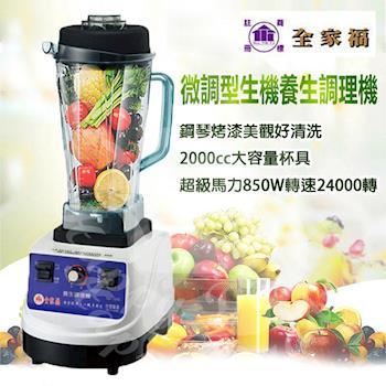 【全家福】台製微調型生機養生調理機 JC-169A