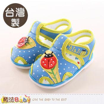 魔法Baby 寶寶鞋 台灣製幼兒嗶嗶鞋~sk0018