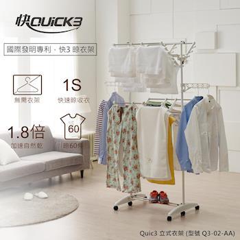 韓國快3 Quick3 一秒晾衣架 曬衣架(立式)(Q3-02-AA)