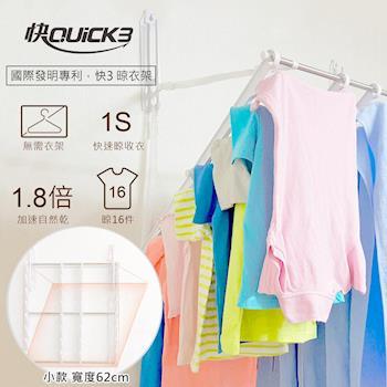 韓國 Quick3 快3 萬用晾衣架(小款) 壁掛式吊衣架 不銹鋼曬衣架 曬衣桿 衣物吊架 國際發明專利 無需衣架