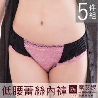 【席艾妮SHIANEY】女性蕾絲低腰褲 輕薄性感 台灣製造 No.7718(5件組)