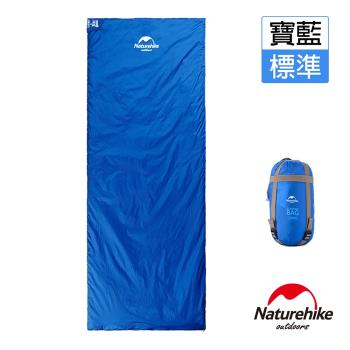 Naturehike 四季通用輕巧迷你型睡袋 寶藍