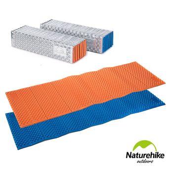 Naturehike 耐壓蛋巢型折疊防潮墊 睡墊 多款任選