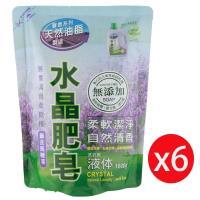 南僑水晶肥皂液體洗衣精1600mlx 6包入/箱-薰衣馬鞭草