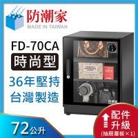防潮家 72公升電子防潮箱FD-70CA