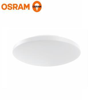 歐司朗 OSRAM LED 晶享 22W 吸頂燈