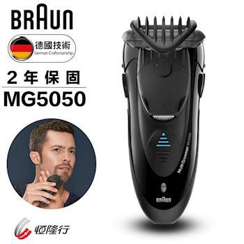 【德國百靈BRAUN】型男造型電鬍刀MG5050