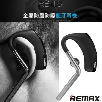 【REMAX】RB-T5 金屬防風降噪藍牙耳機