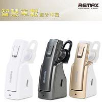 【REMAX】RB-T6C 智慧車用藍牙耳機