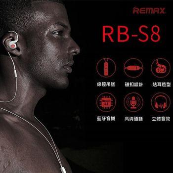 【REMAX】RB-S8 無線運動藍牙耳機