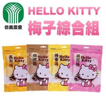 【信義農會】Hello Kitty 梅子系列(150g / 4包)x2組