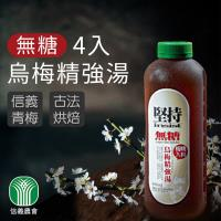 ~信義農會~無糖烏梅精強湯  950ml  罐  4罐 x2盒組