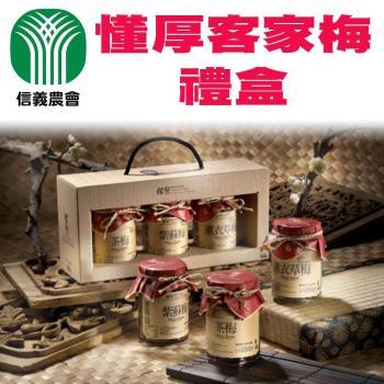 【信義農會】懂厚客家梅禮盒(200±5g / 3罐/組)x2盒組