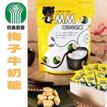 【信義農會】梅子牛奶糖(180g±10g/包)x3包組