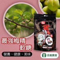 【信義農會】最強梅精軟糖(200g±3g /包)x2包組
