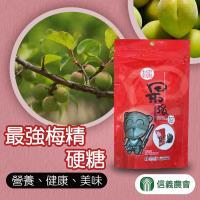 【信義農會】最強梅精硬糖(200g±3g /包)x2包組