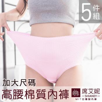 【席艾妮SHIANEY】女性媽媽褲中大尺碼內褲 台灣製造 No.921(六件組)