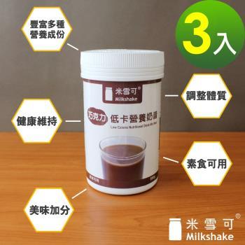 【米雪可】低卡(低熱量)營養奶昔(巧克力口味)-3瓶/組