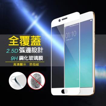 AHEAD 超薄全屏 OPPO R11 (5.5吋) 滿版 0.26mm 全覆蓋 9H玻璃保貼/保護貼/鋼化膜