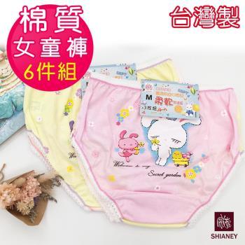 【席艾妮SHIANEY】女童內褲 棉花糖小兔 台灣製造 No.717(6件組)