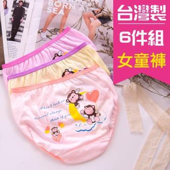 【席艾妮SHIANEY】女童內褲 台灣製 No.712(6件組)