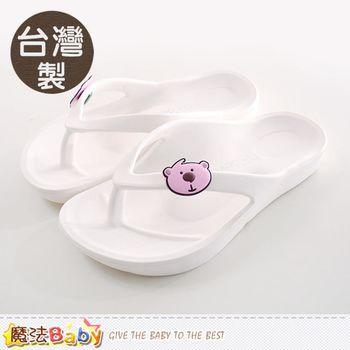 魔法Baby 兒童拖鞋 台灣製減壓足弓夾腳拖鞋~sk0144