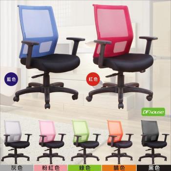 《DFhouse》庫克森職員椅 電腦椅