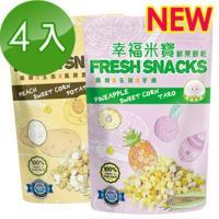 【幸福米寶】鮮果餅乾-4入組(鳳梨芋頭+黃桃馬鈴薯口味任選)