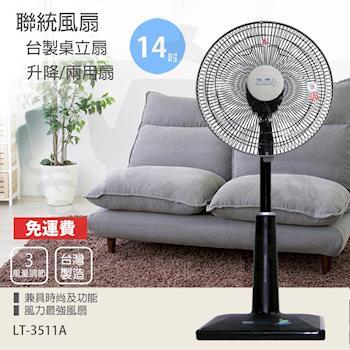 聯統14吋台灣製造14吋升降立扇電風扇LT3511A