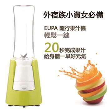 優柏隨行杯蜜桃粉果汁機(綠色)TSK-9338