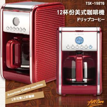 【EUPA優柏】EUPA 12杯份美式咖啡機 TSK-1987《廚房魔法咖啡》