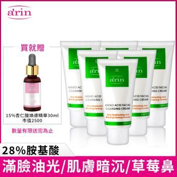 arin氧潤 胺基酸亮白保濕潔顏霜80g(8入組)