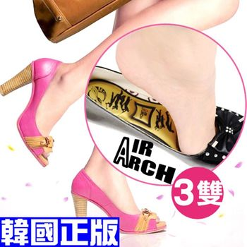 AIR ARCH超輕氣拱鞋墊[3雙入]