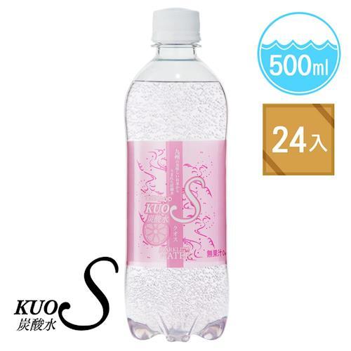 日本酷氏KUOS葡萄柚風味氣泡水500mlx24瓶(日本九州原裝進口)
