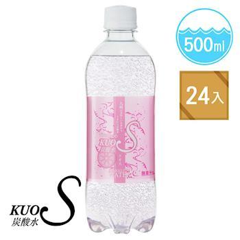 日本酷氏氣泡水(葡萄柚風味) KUOS SPARKLING WATER 500mlx24瓶