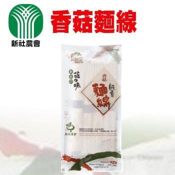 新社農會 香菇麵線( 250g / 包 )x3包組