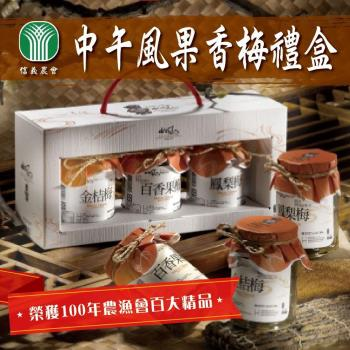 【信義農會】中午風果香梅禮盒(200±5g / 3罐/組)X2盒組