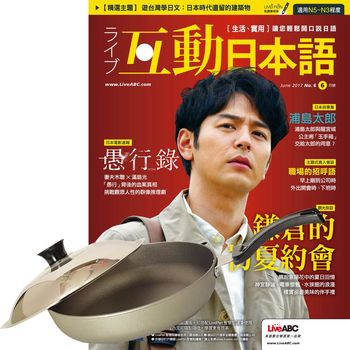 Live互動日本語互動光碟版(1年12期)贈 頂尖廚師TOP CHEF頂級超硬不沾中華平底鍋31cm