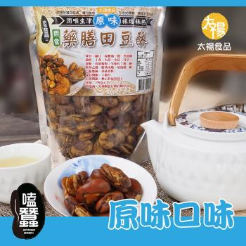 【嗑蠶】藥膳田豆酥/蠶豆酥 (原味/素食)(340g/包)