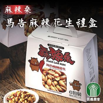 【信義農會】馬告麻辣花生禮盒(70g / 6包)