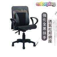 【Color Play生活館】3D PU腰枕涼夏透氣網坐電腦椅辦公椅/電腦椅/會議椅/職員椅/透氣椅(七色)