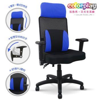 【Color Play生活館】增高舒適頭枕升級PU坐墊智慧收納扶手PU腰靠墊辦公椅/電腦椅/會議椅/職員椅/透氣椅/收納椅(八色)